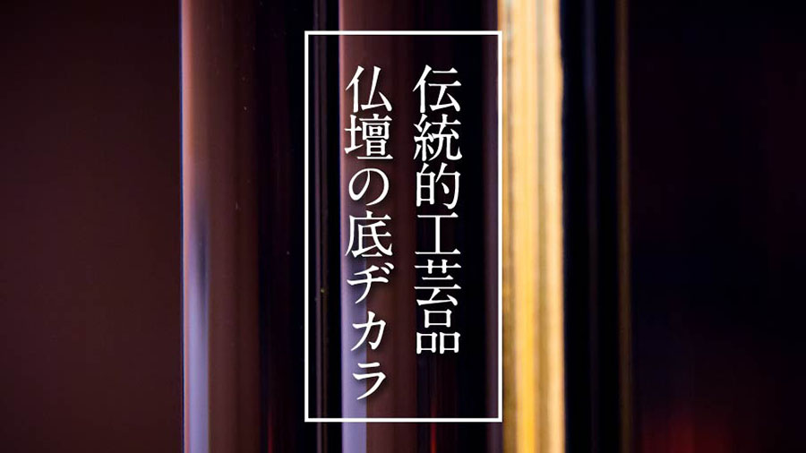 伝統工芸品 仏壇の底ヂカラ